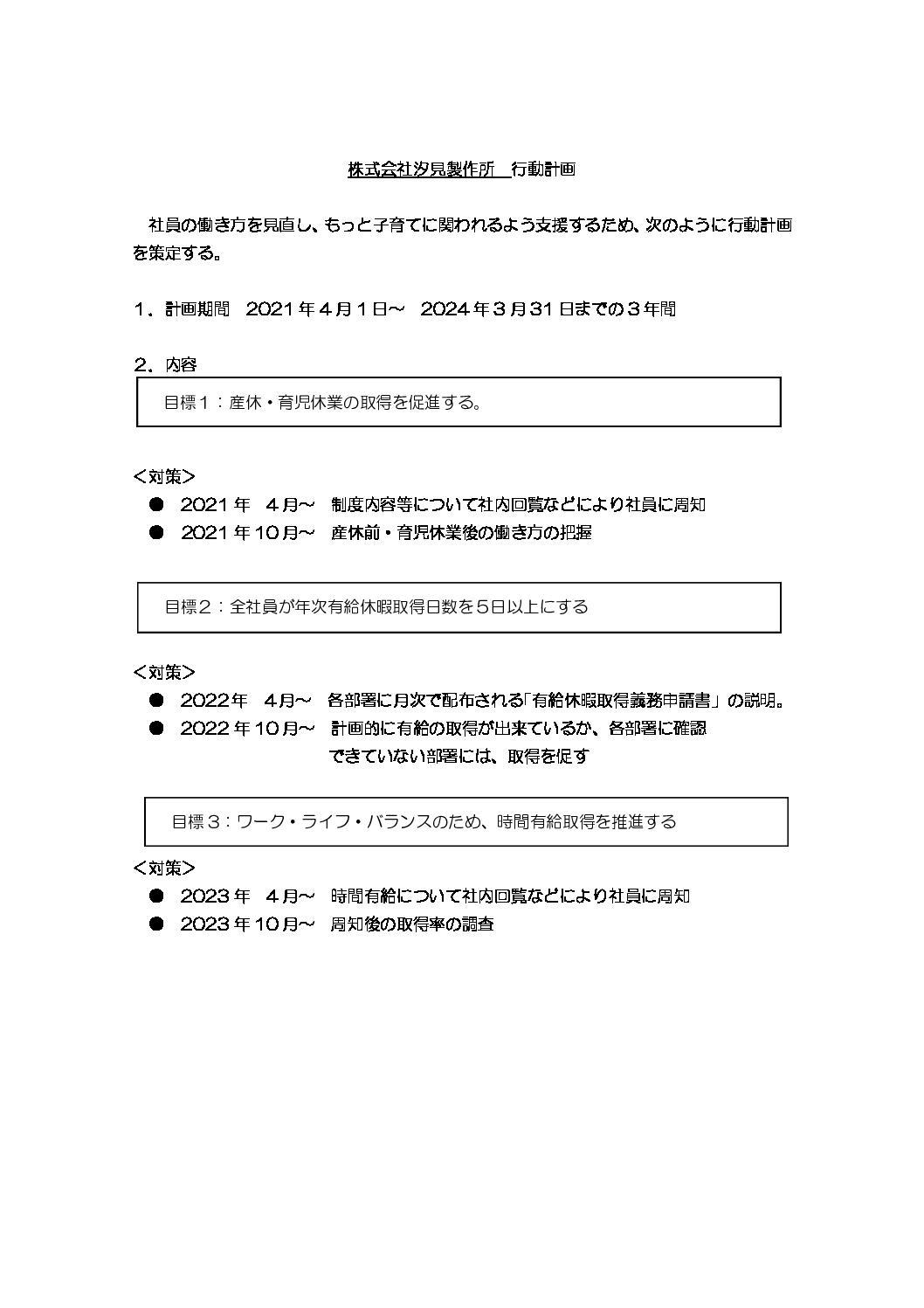 一般事業主行動計画の策定・届出を提出しました!
